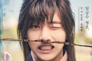 OST. Drama 'Hwarang' Part 2, 'Even If I Die, It's You' – Jin & V BTS